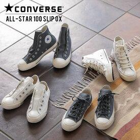 【コンバース】オールスター100スリップHi&Lo [I1966]【入荷済】 レディース ハイカット ローカット スニーカー CONVERSE シューズ 靴 コンバース ALL STAR 100 SLIP HI BEYOND THE STANDARD チャコール ホワイト 白 グレー スリップオン