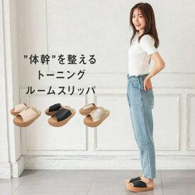 トーニングスリッパ [I2294] レディース 靴 ルームシューズ フィットネス セルフケア ナチュラル 白 黒