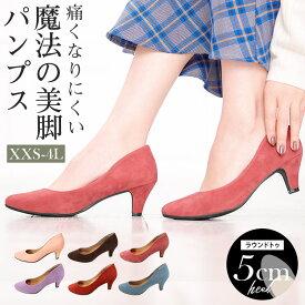[XXS〜4L]トリプルクッション☆機能系5cmヒールベーシックパンプス レディース シューズ 靴 [I0940]【入荷済】