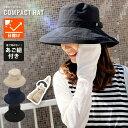 6時間セール★送料無料☆ コンパクトサファリハット レディース グッズ 小物 帽子 つば広 メッシュ 紫外線 日よけ 折…