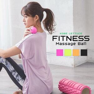マッサージボール [X417]【入荷済】 フィットネス ストレッチ エクササイズ トレーニング 肩こり 筋膜リリース ストレッチポール