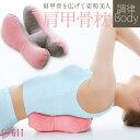 肩甲骨枕 【 COGIT / コジット 】寝ながらストレッチでボディメイク!調律Bodyボールストレッチ肩甲骨枕 マッサージ …