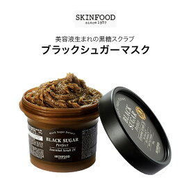 【SKINFOOD/スキンフード】ブラックシュガーパーフェクトエッセンシャルスクラブマスク2X 毛穴 角質 保湿 美容液成分 [Y254]【入荷済】