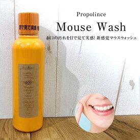 【Propolinse/プロポリンス】マウスウォッシュ600ml [Y498]【入荷済】 美容 デンタル 口内洗浄 洗口液 舌 口臭 予防 ケア 歯磨き うがい
