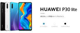 HUAWEI P30 lite 本体 MAR-LX2J デュアルSIM【新品 未開封】【国内版SIMフリー】 ブラック ホワイト ブルー 白ロム ファーウェイ 4GB 64GB 正規SIMフリー P 30 lite