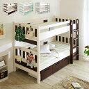 [割引クーポン配布中] [引き出し収納&ハンガーフック付き] 二段ベッド EMMA(エマ) 3色対応 2段ベッド 二段ベット 2段…