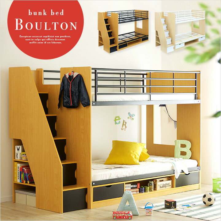 【階段付き/大容量収納】二段ベッド Boulton(ボルトン) 2色対応 2段ベッド 二段ベット 2段ベット 子供用ベッド ベッド 子供部屋 階段 ナチュラル シンプル おしゃれ 木製 収納 スチール パイプ ダークブラウン ホワイト