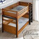 [割引クーポン配布中] [業務用可/特許申請構造/耐荷重900kg]宮付き 二段ベッド Valencia2(バレンシア2) 2段ベッド 二…