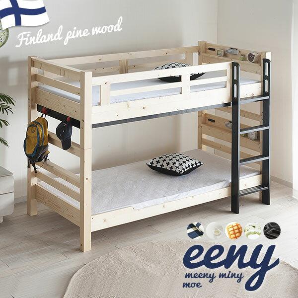 【割引クーポン配布中!】【特許申請構造/耐荷重500kg】宮付き 二段ベッド Eeny(イーニー) 12色対応 2段ベッド 二段ベット 2段ベット