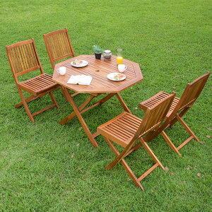 [割引クーポン配布中] [パラソル使用可/折りたたみ可] 八角テーブル 幅110cm & 肘掛無しチェア 5点セット ガーデンテーブル ガーデンチェア 木製テーブル 木製チェア ガーデンファニチャー