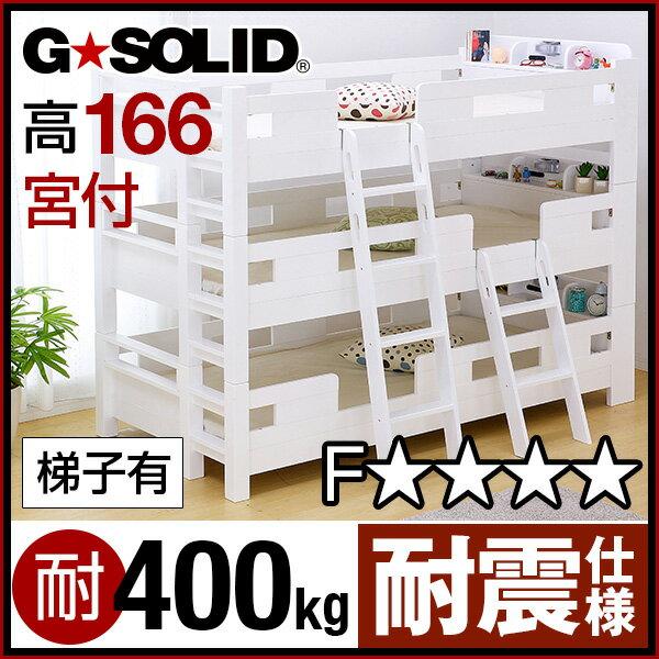業務用可! G★SOLID【ホワイト】 宮付き 3段ベッド H166cm 梯子有 三段ベッド 三段ベット 3段ベット 頑丈 耐震 子供用ベッド ベッド 大人用