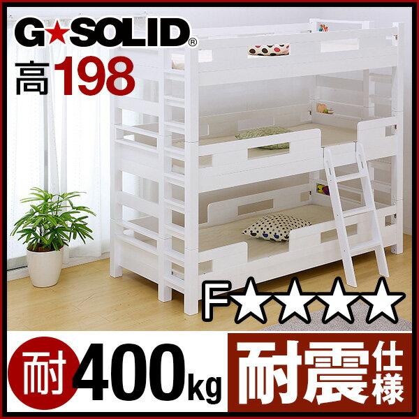 業務用可! G★SOLID【ホワイト】 3段ベッド H198cm 梯子無 三段ベッド 三段ベット 3段ベット 頑丈 耐震 子供用ベッド ベッド 大人用