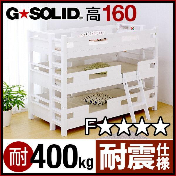 業務用可! G★SOLID【ホワイト】 3段ベッド H160cm 梯子無 三段ベッド 三段ベット 3段ベット ロフト ベッド 頑丈 耐震 子供用ベッド ベッド 大人用