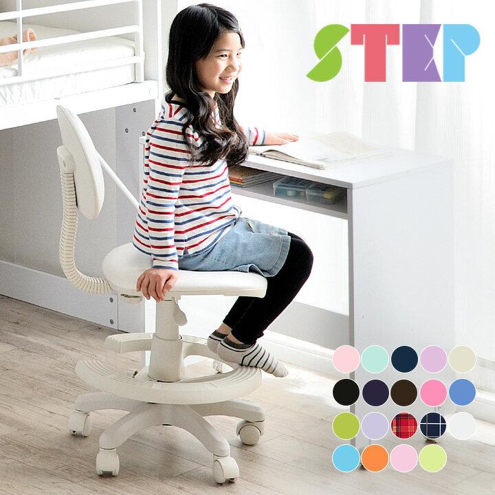当店オリジナルカラー追加【1年保証付き/ホワイト樹脂製】昇降式 学習チェア STEP(ステップ) 19色対応 学習チェアー 学習椅子 学習いす 子供椅子 子供イス 子供用 子ども用 ファブリック 合成皮革