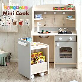 Newタイプ[組立品/ボウル&キッチンワゴン付き] ままごとキッチン Mini Cook4(ミニクック4) 5色対応 おままごと 誕生日 クリスマスプレゼント ままごとセット 男の子 女の子 ごっこ遊びトイ 家事 rvw (大型)