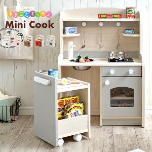 Newタイプ[組立品/ボウル&キッチンワゴン付き] ままごとキッチン Mini Cook5(ミニクック5) 5色対応 おままごと 誕生日 クリスマスプレゼント ままごとセット 男の子 女の子 ごっこ遊びトイ 家事