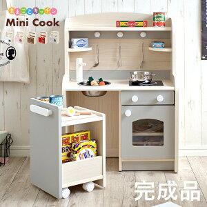 Newタイプ[すぐに遊べる完成品/ボウル&キッチンワゴン付き] ままごとキッチン Mini Cook4(ミニクック4) 5色対応 おままごと 誕生日 クリスマスプレゼント ままごとセット 男の子 女の子 ごっこ