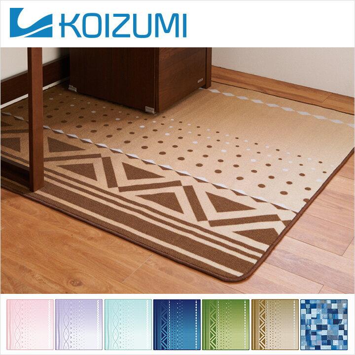 コイズミ2018年度版 デスクカーペット Digital Print carpet(デジタルプリントカーペット) 130x140cm YDK-101 PP/YDK-102 PL/YDK-103 BM/YDK-104 BA/YDK-105 GL/YDK-106 BC/YDK-108 PD