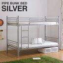【床板補強UP/分割可能】パイプ二段ベッドIII シルバー パイプ2段ベッド 分割タイプ スチールパイプ パイプベッド 二…