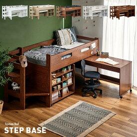 【割引クーポン配布中】【階段+超ワイド本棚付/耐荷重180kg】システムベッド STEPBASE3(ステップベース3) 6色対応 システムベット ロフトベット ロフトベッド システムデスク 学習机 学習デスク おしゃれ
