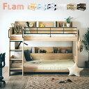[割引クーポン配布中] [ディスプレイを楽しめるサイド宮棚付] 宮付き コンパクト 二段ベッド Flam(フラム) 3色対応 2段ベッド 二段ベット 2段ベット 宮付 棚 子供用ベッド ベッド 木製