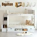 [割引クーポン配布中] 新色登場[階段付き/大容量収納] 二段ベッド 2段ベッド Boulton(ボルトン) 3色対応 二段ベット 2段ベット 子供用ベッド ベッド 子供部屋 階段 ナチュラル シンプル おしゃれ 木製 収納 スチール パイプ ホワイト (大型)