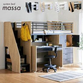 [割引クーポン配布中] [大容量収納/階段付き] ロフトシステムベッド massa3(マッサ3) 4色対応 システムベッド ロフトベッド システムベッドデスク システムベット ロフトベット 子供用ベッド 子供 ベッド 階段 木製 子供部屋 (大型)