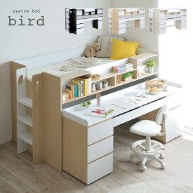 [割引クーポン配布中] [広々ユニットデスク/大容量収納] システムベッド bird(バード) 3色対応 システムベット ロフトベッド システムベッドデスク ロフトベット デスクベッド 子供用ベッド 子供 ベッド 子供部屋 (大型)
