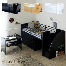 【階段付き/大容量収納/耐荷重130kg】システムベッド Leaf step(リーフステップ) ブラック/ホワイト/ナチュラル システムベッドデスク システムベット ロフトベッド ロフトベット デスクベッド 木製