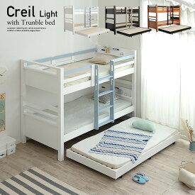 [割引クーポン配布中] [耐荷重700kg/耐震設計/コンセント付き] 宮付き 3段ベッド 三段ベッド Creil Light(クレイユ ライト) 3色対応 子供用ベッド ベッド シングルベッド 木製 おしゃれ 親子ベッド スライドベッド 収納ベッド (大型)