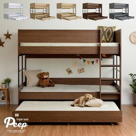 スライド 三段ベッド 3段ベッド Peep(ピープ) 5色対応 キャスター付き 収納ベッド 親子ベッド 親子二段ベッド 親子2段ベッド 親子三段ベッド 親子3段ベッド 子供用ベッド 大人用 ベッド 木製 スチール 子供部屋 おしゃれ (大型)