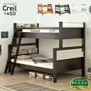 【下段セミダブル/耐荷重700kg】宮付き 親子二段ベッド Twin over full Creil(クレイユ) 3色対応 親子2段ベッド 二段…