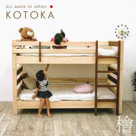 [ポイント10倍/19日20:00〜23:59] [グッドデザインアワード受賞/耐荷重900kg] 国産 ひのき 二段ベッド 3way KOTOKA(コトカ) 3色対応 2段ベッド 二段ベット 2段ベット キングサイズ ベッド 子供用 大人用 日本製 木製 子供部屋 (大型)