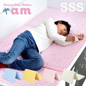 【割引クーポン配布中】2段・3段・システムベッド用マットレス 三つ折り ココナッツパームマットレス am(アム) SSS 87×180cm シングルスリムショート 二段ベッド用 三段ベッド用 システムベッド用 ロフトベッド用 シングルベッド用
