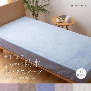 mofua サイドまでしっかり防水ボックスシーツ S 100x200cm シングルサイズ 寝具 シングル 綿100% コットン おねしょシーツ シーツ ベッドパッド 汗取りパッド 敷きパッド 敷きパット 吸水 カビ対