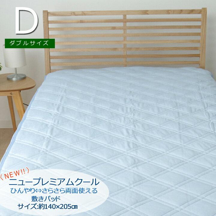 【接触冷感/リバーシブルタイプ/洗濯機OK】敷きパッド NEWプレミアムクール D 140×205cm ダブルサイズ Q-MAX0.43 寝具 敷きパット ひんやり さらさら パイル 敷き布団 ベッドパッド 布団 速乾 吸湿