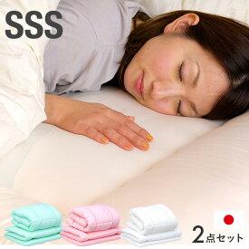 [2段、3段ベッドにぴったり/安心の日本製 ] toco(トコ) 掛け+敷き 布団2点セット SSSサイズ グリーン/ピンク/アイボリー シングルスリムショート 国産 二段ベッド用 三段ベッド用 敷き布団 布団 掛布団