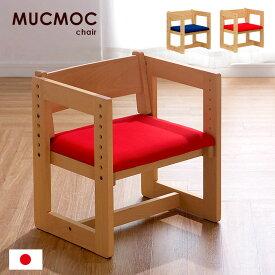 [割引クーポン配布中] [国産/完成品/ビーチ無垢材使用/昇降可能] 学習チェア MUCMOCchair(ムックモックチェア) レッド/ブルー 学習椅子 昇降式 チェア 子供部屋 キッズチェア 子供椅子 木製椅子 イス いす 日本製 杉工場