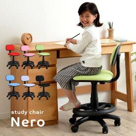 [割引クーポン配布中] [高さ調整・回転・背もたれ奥行き調整可]学習椅子 学習チェア Nero(ネーロ) ファブリック 6色対応 回転 学習チェアー 子供用 子供用椅子 子供椅子 円形 ステップ 子供チェア 学習机 椅子 おしゃれ 子供部屋