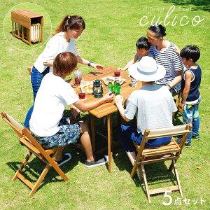 [割引クーポン配布中] 折りたたみダイニング5点セット clico(クリコ) ガーデンテーブルセット ガーデンチェア 木製テーブル ダイニングテーブル ダイニングチェア 折りたたみチェア 折りたた