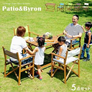 [割引クーポン配布中] ガーデンテーブル5点セット Patio&Byron(パティオ&バイロン) 5色対応 ガーデンテーブル ガーデンチェア 木製テーブル ディレクターチェア 折りたたみチェア 椅子 折り