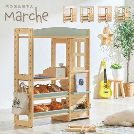 アウトレット[2way/ランドセルラックにもなる] 木のお店屋さん Marche3(マルシェ3) 4色対応 お店屋さんごっこ ごっこ遊び おままごと ままごと ままごとセット 収納棚 木製 キッズ収納 ハンガーラック rvw (大型)