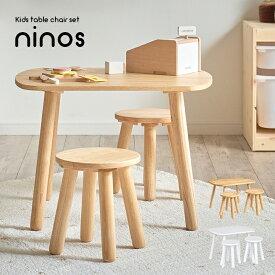 [簡単組立] キッズテーブルチェアセット ninos2(ニノス2) 2色対応 キッズテーブル キッズチェア 3点セット スツール キッズチェアー 椅子 いす イス チェア チェアー 机 テーブル キッズ 子ども用 子供用 キッズルーム 木製