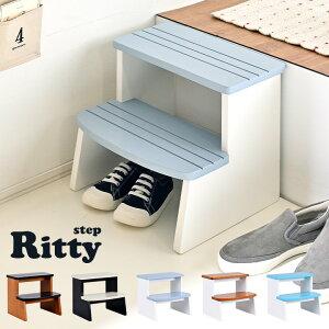 [完成品/耐荷重80kg] 踏み台 Ritty(リッティー) 5色対応 2段 キッズ ジュニア 子供 子供用 ステップ 昇降 木製 おしゃれ ステップ台 踏み台昇降 台 キッズチェア チェア 子供用踏み台 ロースツー