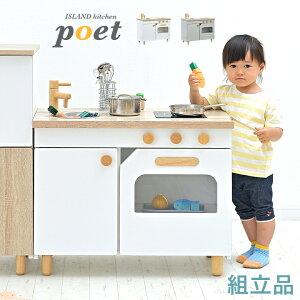 [割引クーポン配布中] [組立品/IHコンロタイプ/ボウル付き] アイランド ままごとキッチン poet(ポエト) 2色対応 おままごと ままごとセット おままごとキッチン アイランドキッチン おままごと