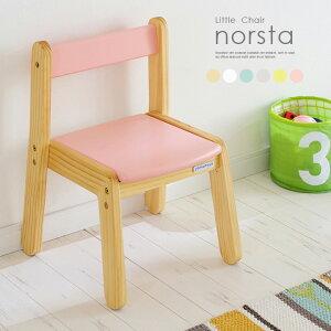 [割引クーポン配布中] 子供用椅子 norsta Little chair(ノスタ リトルチェア) ナチュラル/ホワイト/ミントグリーン/グレー/イエロー/ピンク