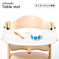 すくすくチェア専用設計テーブルマット耐熱水洗いOKシリコン製ベビーキッズ大和屋yamatoyaすくすくプラス汚れ防止傷防止水洗い可能すくすく用