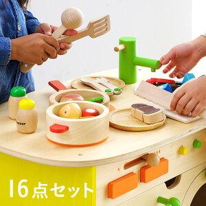 ラッピングセットプレゼント中![充実の16点セット/CEマーク付] 木のままごとあそび クッキングセット ままごと おままごと グッズ 調理器具 おもちゃ かわいい 家事 キッズ ままごとキッチン