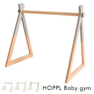 [ポイント5倍/本日12:00〜23:59] [折りたたみ可能/2way仕様] HOPPL(ホップル) ベビージム 単品 3色対応 対象年齢6ヶ月〜 キッズハンガーラック 赤ちゃん ベビー おしゃれ おもちゃ プレイジム 木製