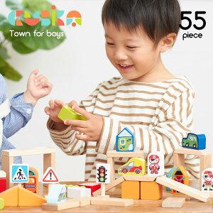 ラッピング無料[CEマーク付き/みんなで遊べる55ピース入り] CUBIKA(キュビカ) タウン フォーボーイズ 対象年齢2歳〜 知育玩具 つみき おもちゃ カラフル 男の子 木製 無垢材 木製おもちゃ お片